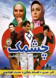 دانلود فیلم ایرانی چشمک