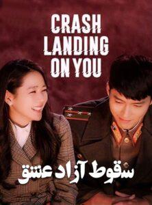 دانلود سریال کره ای سقوط آزاد عشق Crash Landing on You