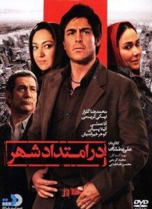 دانلود فیلم ایرانی در امتداد شهر