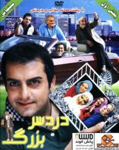 دانلود فیلم ایرانی دردسر بزرگ