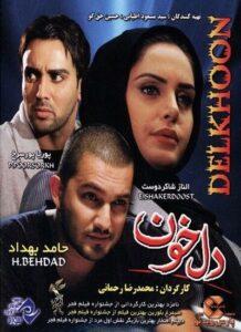 دانلود فیلم ایرانی دلخون