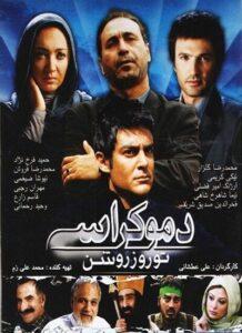 دانلود فیلم ایرانی دموکراسی تو روز روشن