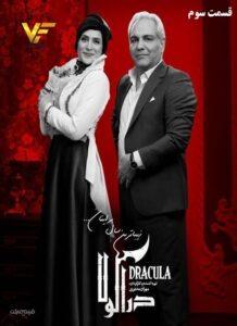 دانلود قسمت سوم سریال ایرانی دراکولا (فصل دوم سریال هیولا)