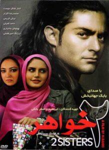 دانلود فیلم ایرانی 2 خواهر