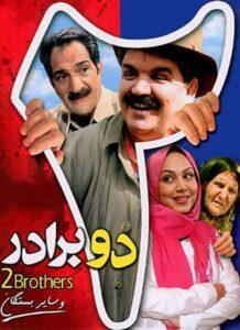 دانلود فیلم ایرانی دو برادر