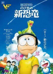 دانلود انیمیشن دورایمون: دایناسور های جدید نوبیتا Doraemon the Movie: Nobita's New Dinosaur 2020