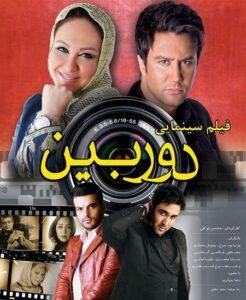 دانلود فیلم ایرانی دوربین