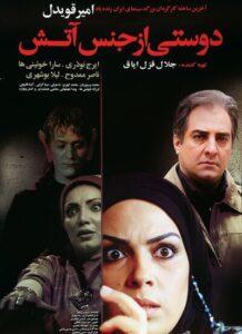 دانلود فیلم ایرانی دوستی از جنس آتش
