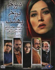 دانلود فیلم ایرانی دوزخ برزخ بهشت