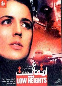 دانلود فیلم ایرانی ارتفاع پست