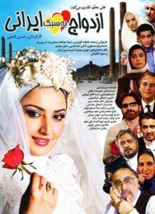 دانلود فیلم ایرانی ازدواج به سبک ایرانی