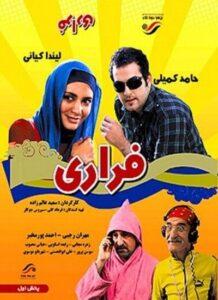 دانلود فیلم ایرانی فراری