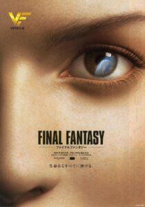 دانلود انیمیشن فانتزی نهایی: ارواح درون Final Fantasy: Spiritele ascunse 2001