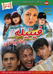 دانلود فیلم ایرانی فیتیله و ماه پیشونی