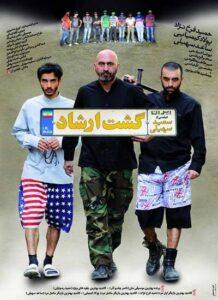 دانلود فیلم ایرانی گشت ارشاد 1
