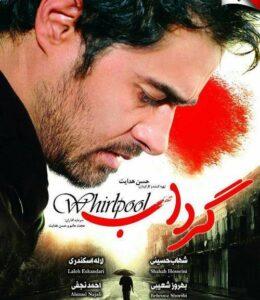 دانلود فیلم ایرانی گرداب