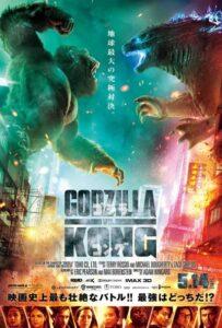 دانلود فیلم کونگ در مقابل گودزیلا 2021