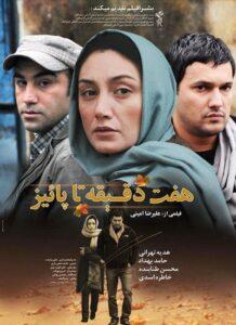 دانلود فیلم ایرانی هفت دقیقه تا پاییز