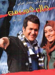 دانلود فیلم ایرانی حال خوب من