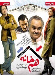 دانلود فیلم ایرانی هم خانه