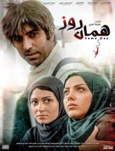 دانلود فیلم ایرانی همان روز
