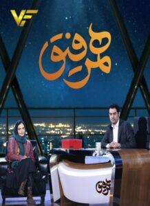 دانلود برنامه ایرانی همرفیق