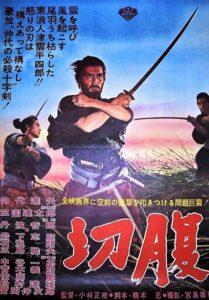 دانلود فیلم هاراگیری Harakiri 1962