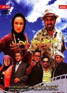 دانلود فیلم ایرانی هر چی خدا بخواد