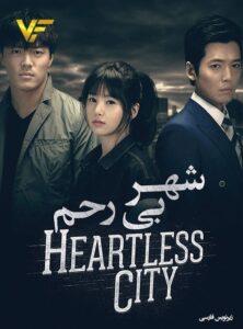 دانلود سریال کره ای شهر بی رحم Cruel City
