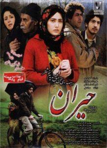 دانلود فیلم ایرانی حیران
