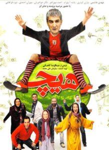 دانلود فیلم ایرانی هیچ