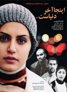 دانلود فیلم ایرانی اینجا آخر دنیاست