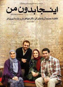 دانلود فیلم ایرانی اینجا بدون من