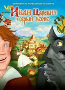 دانلود انیمیشن شاهزاده ایوان و گرگ خاکستری Ivan Tsarevich And the Grey Wolf 2011
