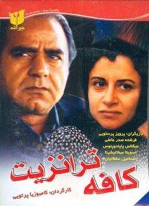 دانلود فیلم ایرانی کافه ترانزیت