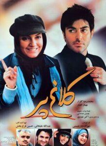 دانلود فیلم ایرانی کلاغ پر