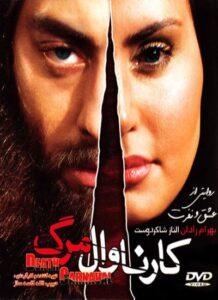 دانلود فیلم ایرانی کارناوال مرگ