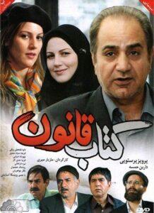 دانلود فیلم ایرانی کتاب قانون