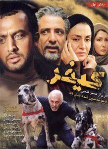 دانلود فیلم ایرانی کیفر