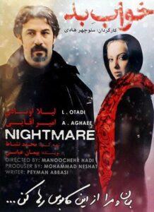 دانلود فیلم ایرانی خواب بد