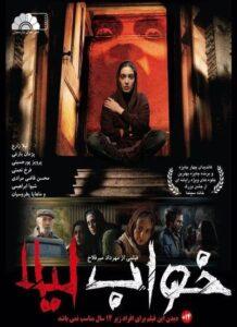 دانلود فیلم ایرانی خواب لیلا