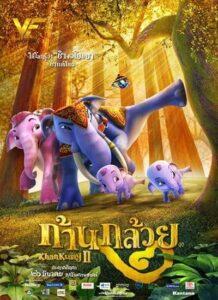 دانلود انیمیشن افسانه فیل آبی Khan kluay 2 2009
