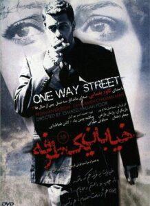 دانلود فیلم ایرانی خیابان یک طرفه