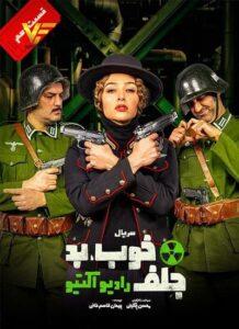 دانلود قسمت دهم سریال ایرانی خوب بد جلف: رادیو اکتیو