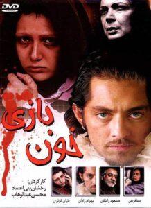 دانلود فیلم ایرانی خون بازی