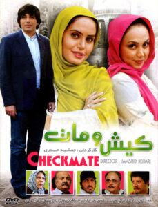 دانلود فیلم ایرانی کیش و مات