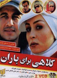دانلود فیلم ایرانی کلاهی برای باران