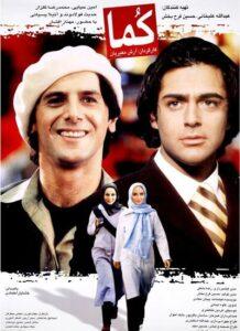 دانلود فیلم ایرانی کما
