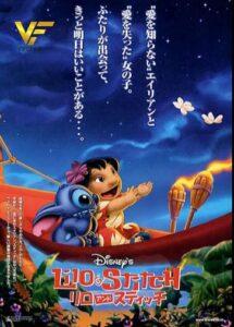 دانلود انیمیشن لیلو و استیچ Lilo si Stitch 2002