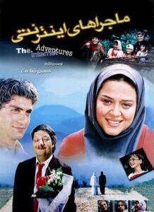 دانلود فیلم ایرانی ماجراهای اینترنتی